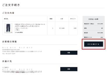 (5)ご注文内容の確認、購入手続きの完了
