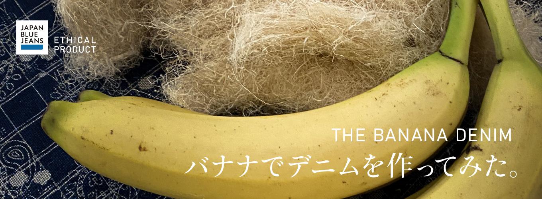バナナでデニムを作ってみた