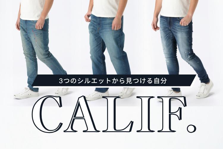 3つのシルエットから見つける自分CALIF