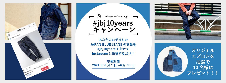 jbj10yearsキャンペーン