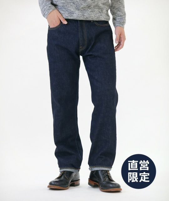 スタンダード / 14oz弱テンションセルヴィッチ【直営店限定】